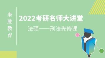 来胜2022考研名师大讲堂——刑法先修课(陈永生)