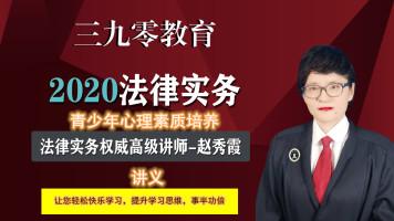 三九零法律实务赵秀霞讲义-青少年心理素质