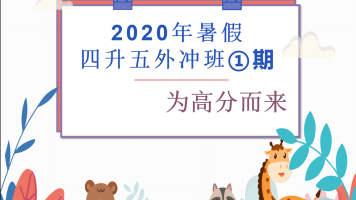 2020年暑假四升五外冲班①期