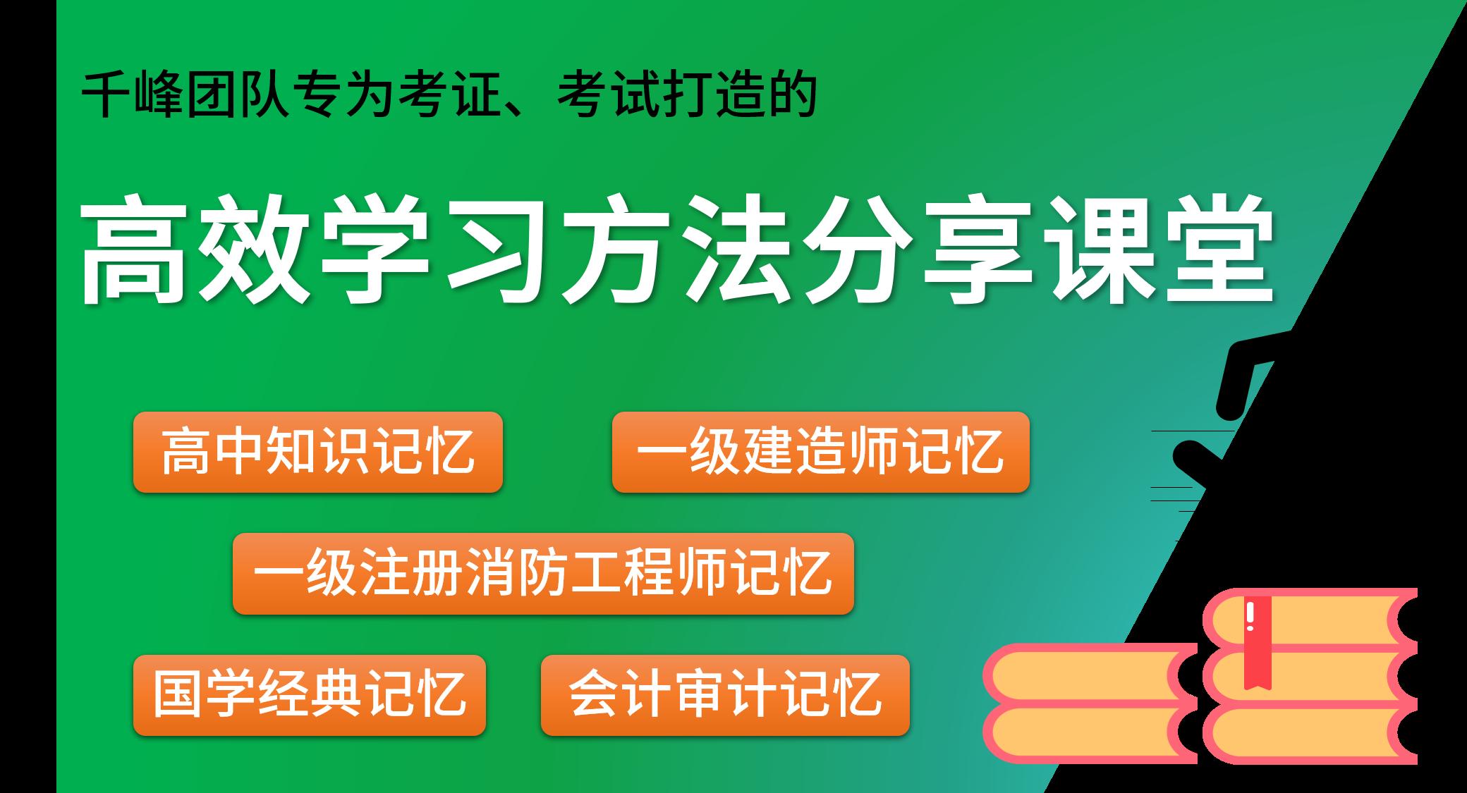 高效学习方法分享课堂(新)