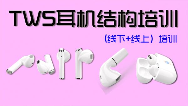 TWS耳机结构设计线下+线上培训赠送辅助视频