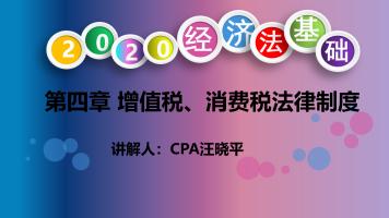 2020年初级经济法基础(第四章)