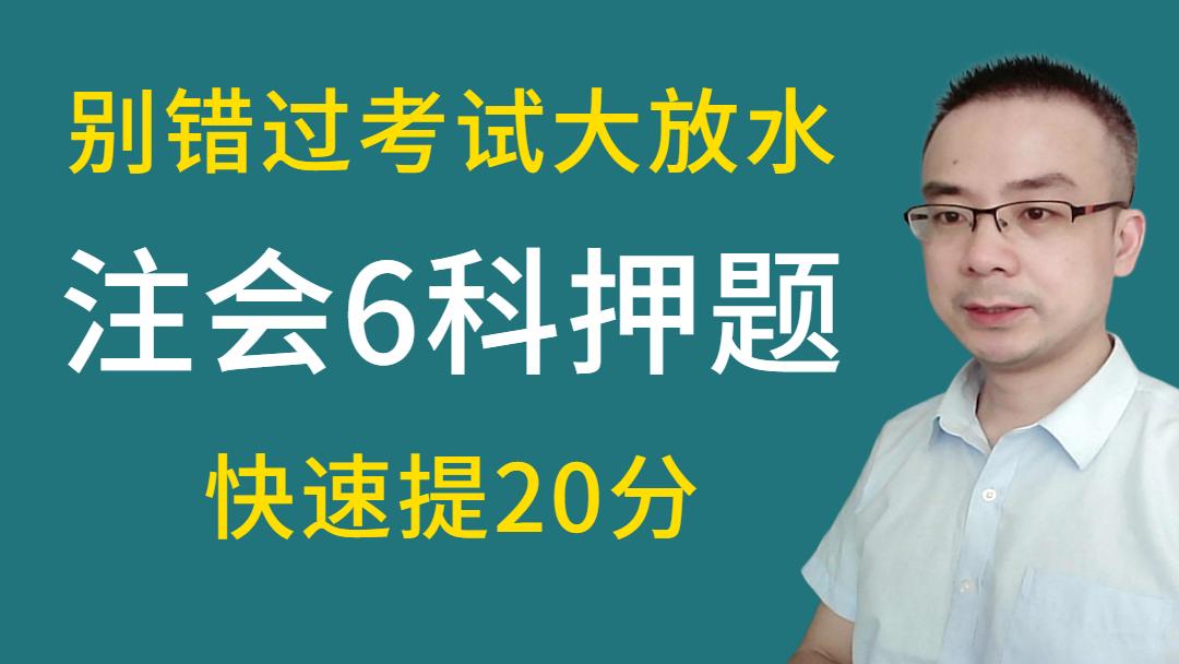 【2020CPA6科每晚】注册会计师 注会会计 中级会计师 初级会计师