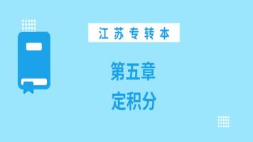 江苏专转本高等数学/高数【第五章  定积分】