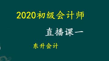 2020初级会计师直播课一