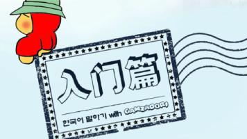 跟土豆DORI学韩语-入门篇