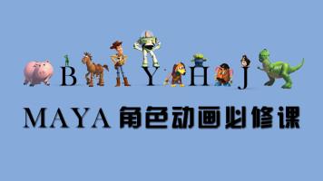 基础入门--maya影视角色动画师必修课程【百艺汇聚】