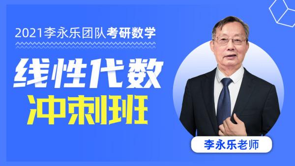 【冲刺直播班】李永乐-2021考研线性代数(含考前直播答疑)