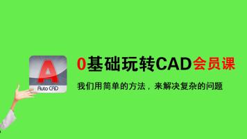 0基础学习CAD画图会员班