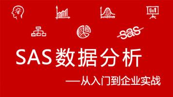 SAS数据分析:从入门到企业实战【大讲台】