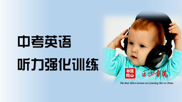 中考英语听力强化训练系列微课