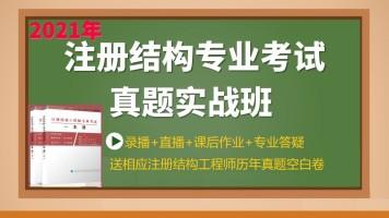 【筑道教育】注册结构专业考试桥梁真题实战课