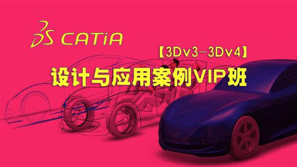 CATIA设计与应用案例实战【3Dv3】VIP班
