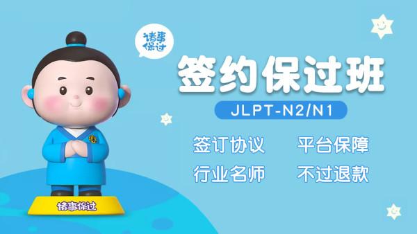 【喵课日语】JLPT日语等级考试签约保过班(零基础到N2/N1)