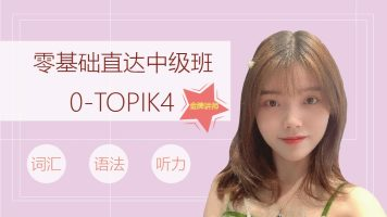 韩语零基础直达TOPIK4中级(补学费)