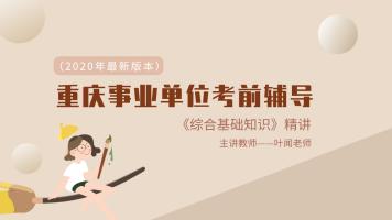 【2020最新】重庆事业单位综合基础知识