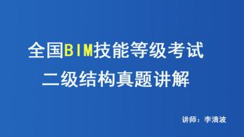 全国BIM技能等级考试-二级结构真题讲解