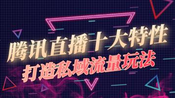 【网课学院/腾讯直播】腾讯直播十大特性玩法打造私域流量