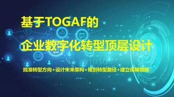 基于TOGAF的企业数字化转型顶层设计/IT战略规划/企业架构