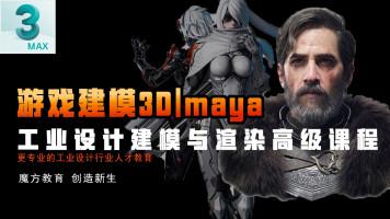 魔方教程游戏设计3D MAX MAYA建模与渲染线上培训课程