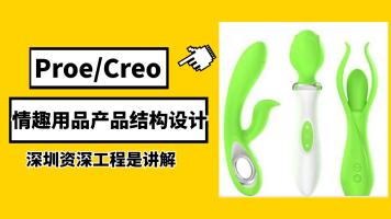 PROE/CREO情趣用品曲面造型设计