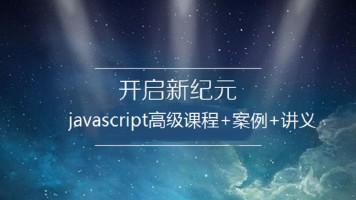 javascript高级课程及案例加讲义(优惠满30-10元)