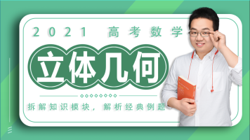 新高考立体几何满分特训班/2021高考数学/高中数学