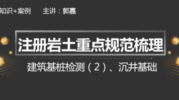 郭嘉—建筑基桩检测2、沉井基础
