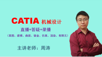 CATIA机械设计直播