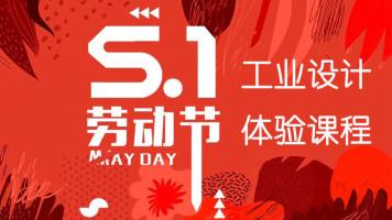 工业设计五一体验课程【北京新易设计坊】