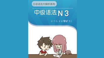 旭文日语网络课堂-N3语法课程