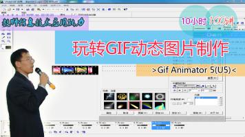 玩转GIF动态图片制作软件(Gif Animator)