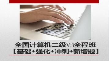 全国计算机二级VB全程班【基础+强化+冲刺】