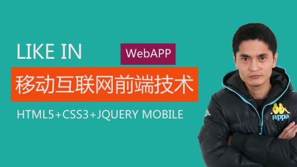 HTML5+CSS3+Jquerymobile
