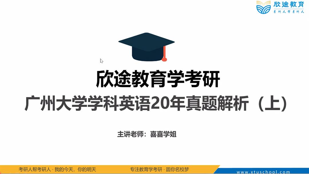 【2021教育学考研】广州大学(学科英语)冲刺真题解析试听课
