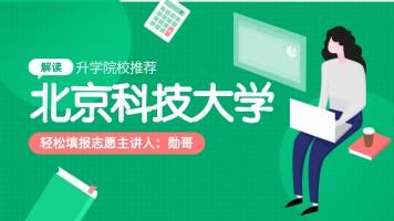 高考志愿填报必备热门大学解读:北京科技大学