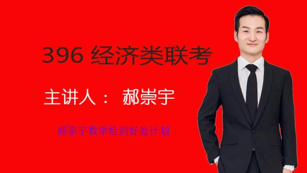 2021郝崇宇数学零基础25讲