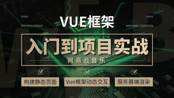 VUE入门到项目实战,真实项目开发网易云音乐【马士兵教育】