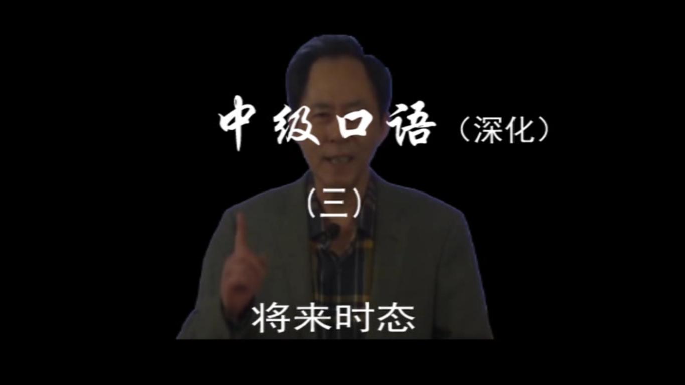 晓亭英语第十七期 - 将来时态