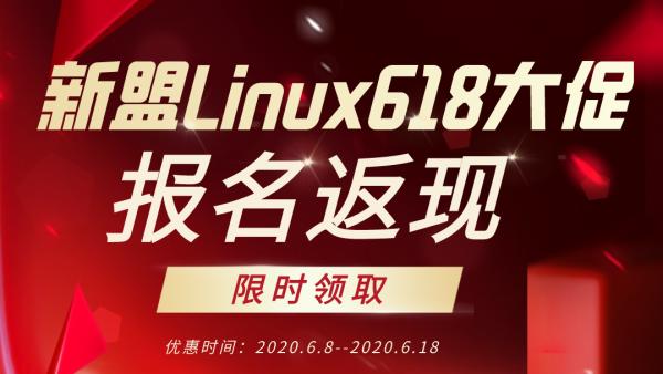 Linux云计算架构原价10860元,618大促6711元!