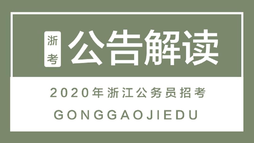 2020年浙江省公务员招考最新解读