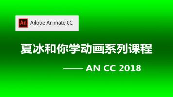 夏冰和你学ANCC2018动画制作