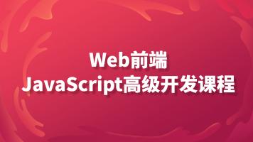 Web前端JavaScript高级开发课程【珠峰培训】