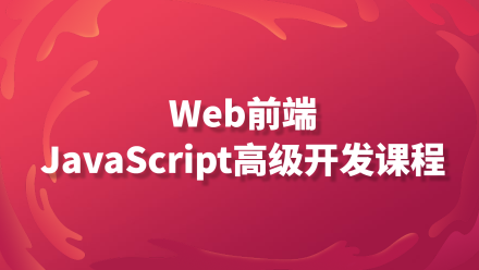 JavaScript高级进阶、源码分析及插件组件封装【珠峰培训】