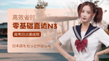 高考日语速成班0-N3