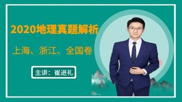 2020上海地理真题解析