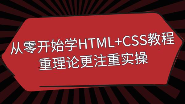 从零开始学HTML+CSS教程