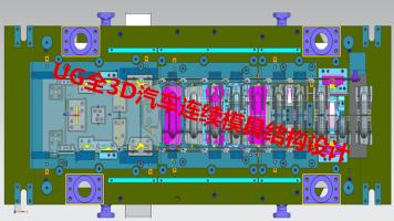 UG全3D汽车连续模具结构设计班