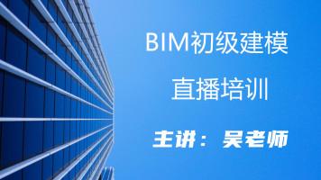 BIM初级建直播培训