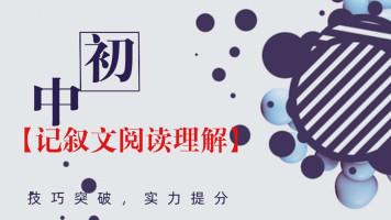 初中语文记叙文阅读理解训练